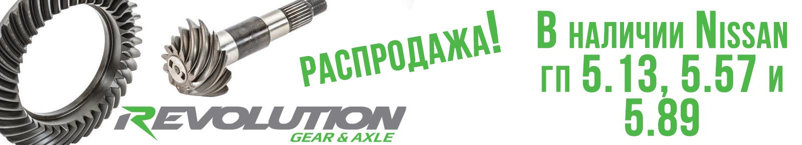 ЭКСКЛЮЗИВ REVOLUTION GEAR & AXLE В УКРАИНЕ