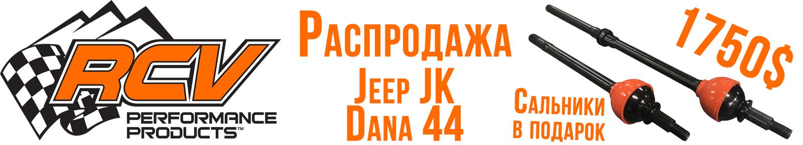 Усиленный комплект полуосей и шрусов, для моста Dana 44