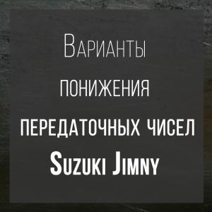 Варианты понижение передаточного числа для Suzuki Jimny